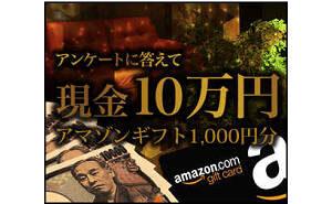 現金 10万円