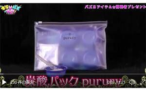 炭酸パックpurury(プルリ)