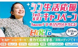 ヒルト Amazonギフト券