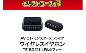 ワイヤレスイヤホン TE-BD21f-LF ルシファー