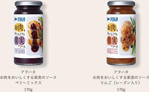 アヲハタ お肉をおいしくする果実のソース