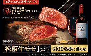 悪魔の晩餐 豪華肉 松坂牛