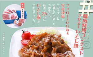 豚肉料理コンテスト2021いとし豚