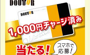 ドトール バリューカード 1,000円