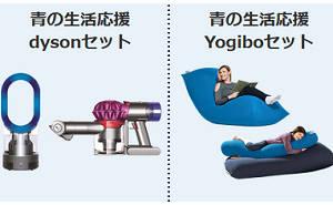 「ダイソン掃除機」「バルミューダセット」「Yogiboセット」