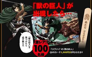 進撃の巨人(リヴァイ VS 獣の巨人)QUOカード 1,000円