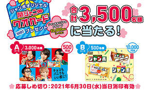 関ジャニ QUOカード500円