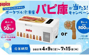 「ポータブル冷凍庫 パピ庫」「パピコ型 ハンディファン」