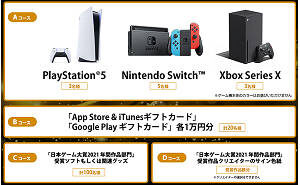「PlayStation5」「Nintendo Switch」