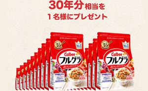 フルグラ6ヶ月分 + 電子マネー47万円分