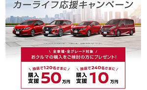 日産車購入時に使える購入支援金「50万円」