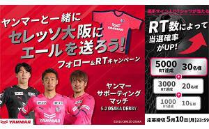 セレッソ大阪選手サイン入り背番号Tシャツ