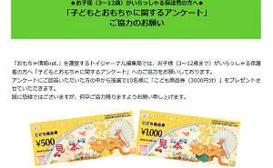 こども商品券(3000円分)