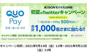 QUOカードPay 500円