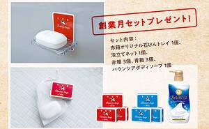 牛乳石鹸 創業月セット