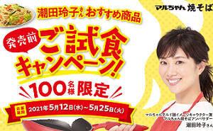 潮田玲子さんおすすめ商品