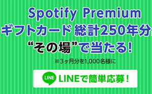 Spotify Premiumギフトカード 3ヶ月分