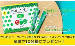 からだにユーグレナ GREEN POWDERスティック