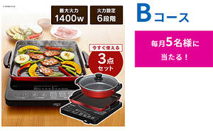 IHクッキングヒーター&焼き肉プレート&鍋セット