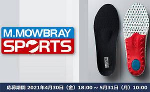 M.Mowbray Sports 高機能カスタムインソール エナジーアルファ