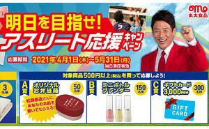 松岡修造さん直筆のあなたの名前入りお弁当箱