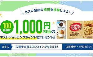 ネスレショッピングポイント 1,000円