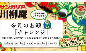 「川柳 サンガリア商品1ケース」
