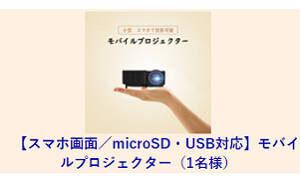 「モバイルプロジェクター」「小型スピーカー」
