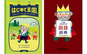 『はじめての国語辞典』『はじめての漢字辞典』