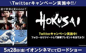 映画 HOKUSAI ポスター