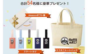 Amazonギフト券(3万円分)