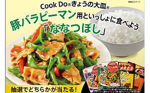 デジタルギフト5,000円分 味の素商品