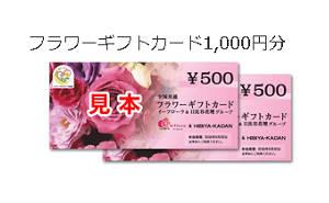 フラワーギフトカード1,000円分