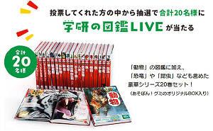 学研の図鑑 LIVE 20冊セット