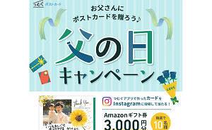Amazonギフト券3,000円分
