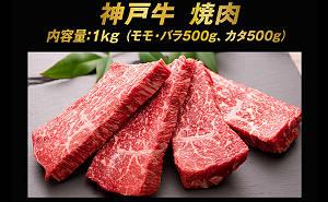 神戸牛 焼肉 1kg(モモ・バラ500g、カタ500g)
