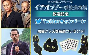 AXNミステリー オリジナル黒猫グッズ