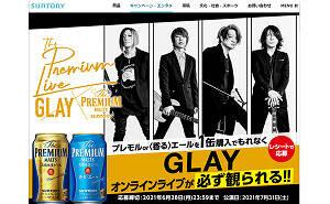 GLAY×THE PREMIUM MALT'S The Premium Live