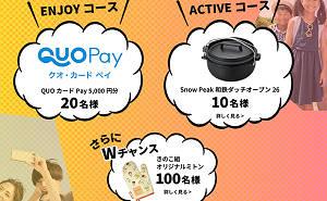 QUOカードPay 5,000円
