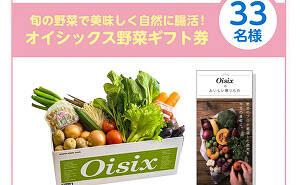オイシックス野菜ギフト券