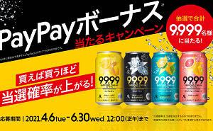 「PayPayボーナス」9,999名様!