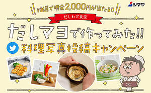 現金2000円、シマヤ商品