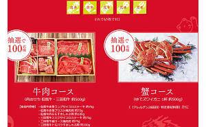 「牛肉」「蟹」