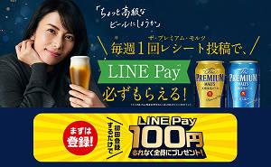 LINE Pay100円