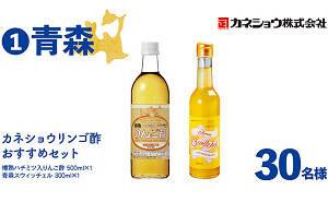 カネショウリンゴ酢 おすすめセット