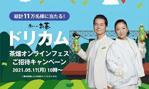 お~いお茶ドリカム茶畑オンラインフェス