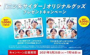 「三ツ矢サイダー」「QUOカード 500円」