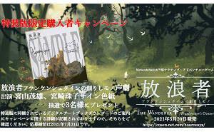 喜山茂雄と宮崎珠子のサイン色紙