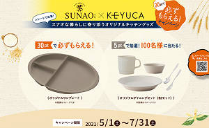 SUNAO × KEYUCA オリジナルキッチングッズ