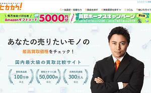 Amazonギフト券 5,000円分